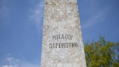 Обележавање 201-годишњице Другог српског устанка