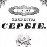 sretenjski-ustav-1835.JPG