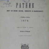 list-ratnik-godina-1879.jpg