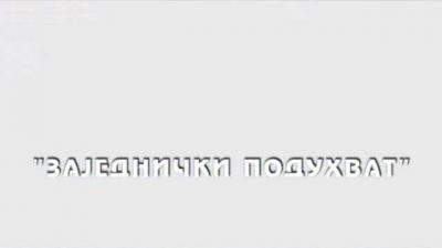 """Вежба Војске и Полиције """"Заједнички подухват"""""""