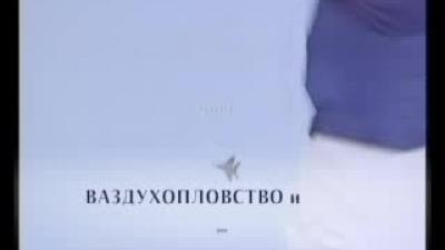 Ваздухопловство и противваздухопловна одбрана 2009.