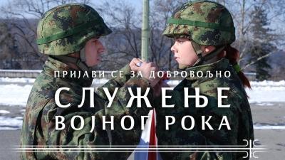 Добровољно служење војног рока – спот 2