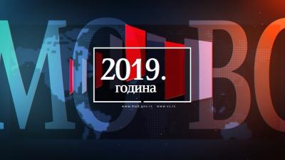 Филм о резултатима рада МО и ВС у 2019. години